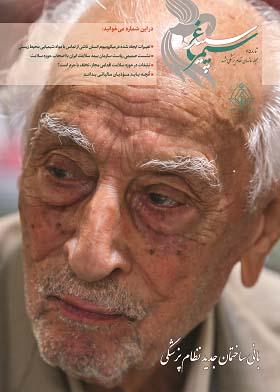 مجله سازمان نظام پزشکی مشهد
